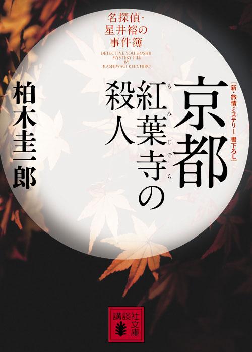 京都紅葉寺の殺人