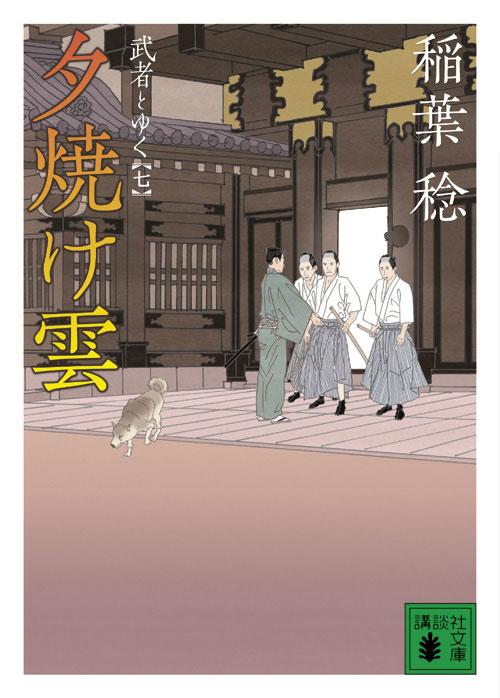 夕焼け雲 武者とゆく(七)