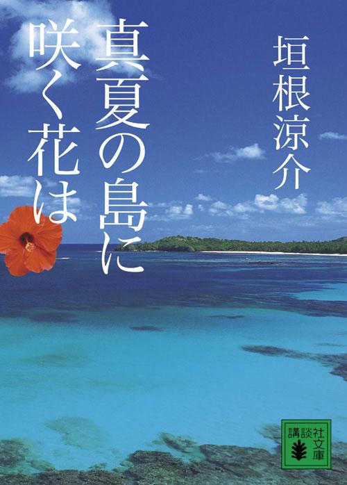 真夏の島に咲く花は