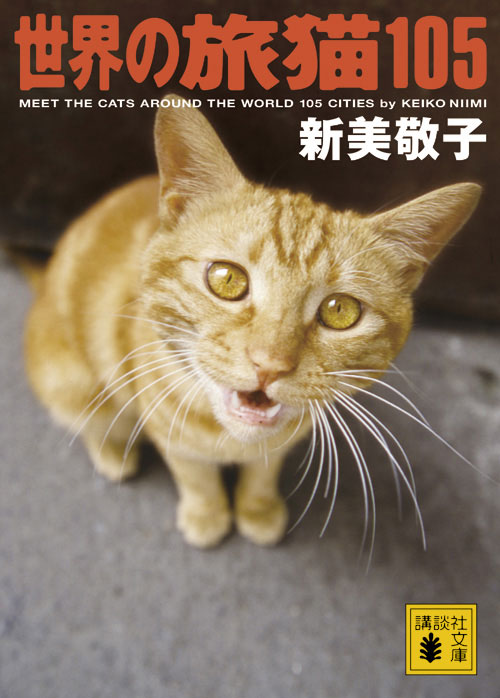 「旅猫」シリーズ