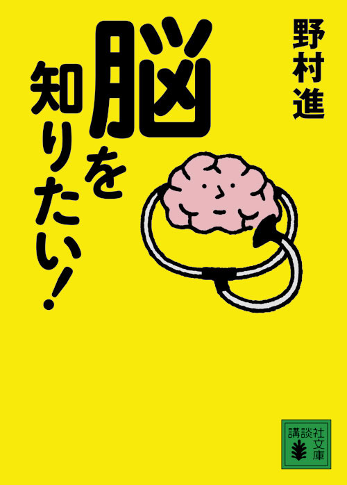 【保存版】無知こそ危険な「脳」の教科書。早期教育、うつ、アルツ!