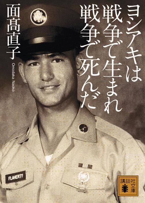 ヨシアキは戦争で生まれ戦争で死んだ