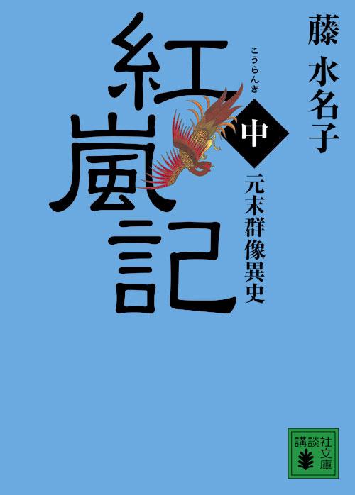 元末群像異史 紅嵐記(中)