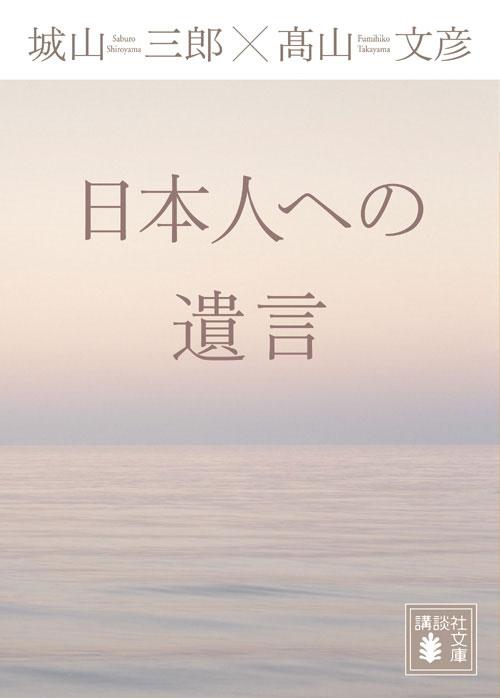 日本人への遺言