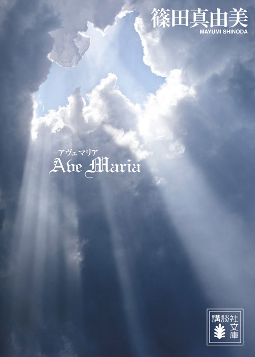 Ave Maria アヴェ マリア