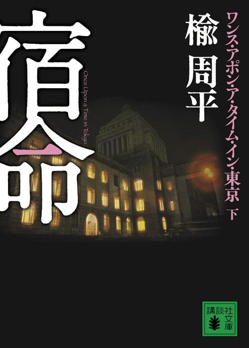 宿命(下) ワンス・アポン・ア・タイム・イン・東京