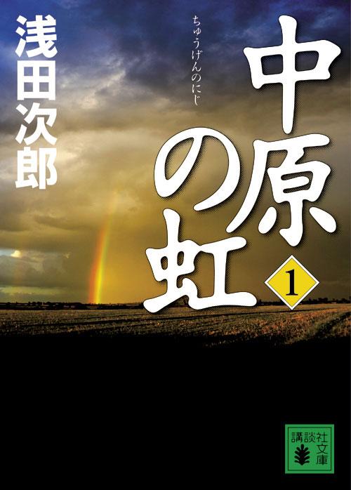 中原の虹 (1)