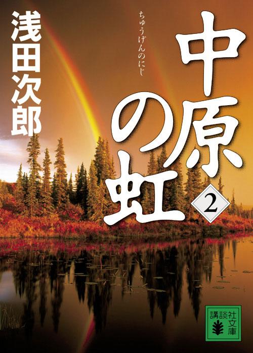 中原の虹 (2)