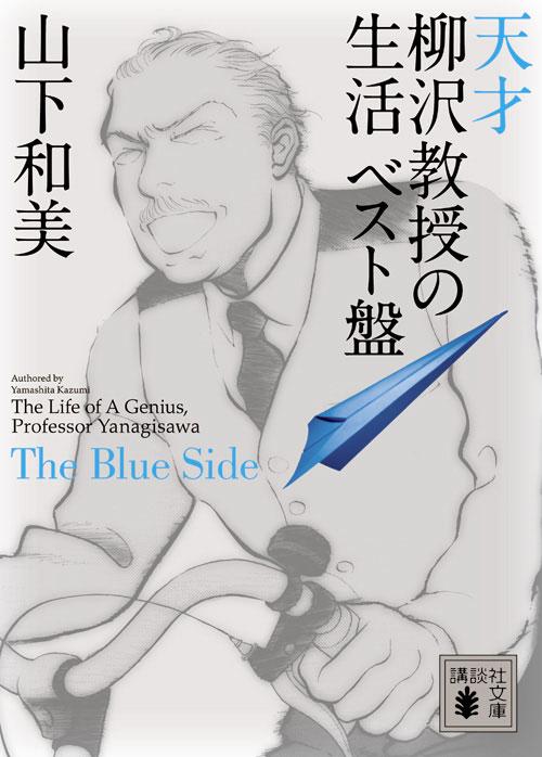 天才 柳沢教授の生活 ベスト盤 The Blue Side