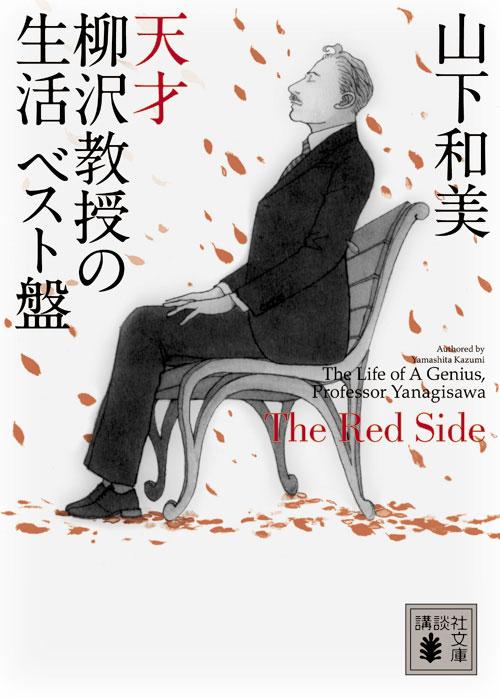 天才 柳沢教授の生活 ベスト盤 The Red Side