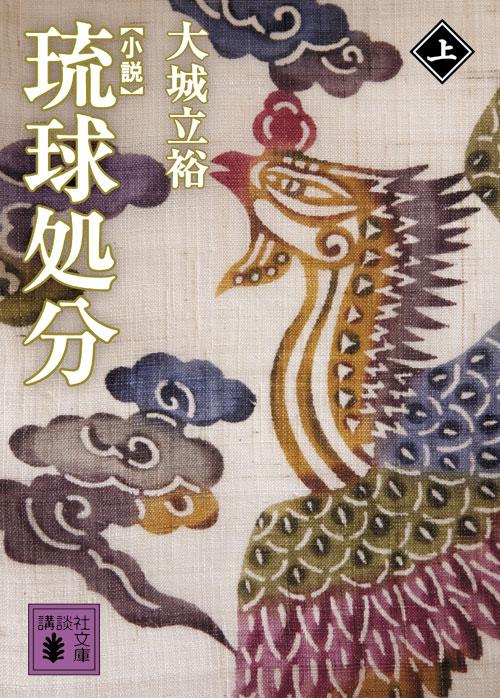 小説 琉球処分(上)