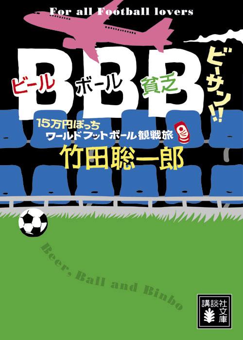 BBB ビーサン!! 15万円ぽっちワールドフットボール観戦旅