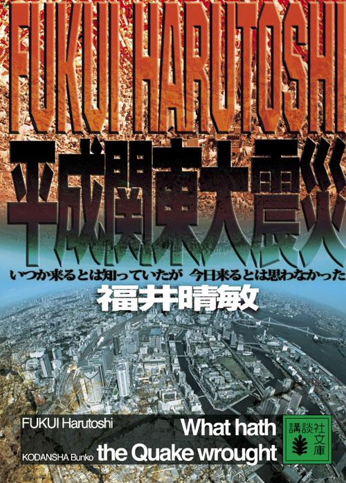 平成関東大震災 いつか来るとは知っていたが今日来るとは思わなかった