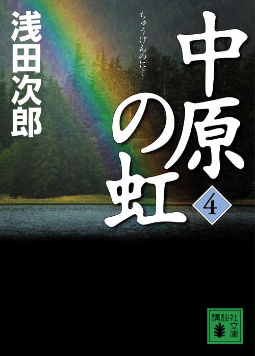 中原の虹 (4)