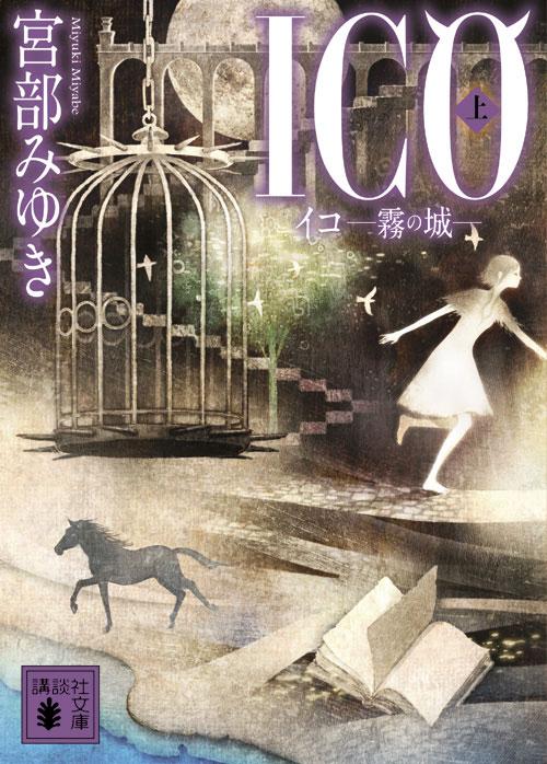 ICO-霧の城-(上)