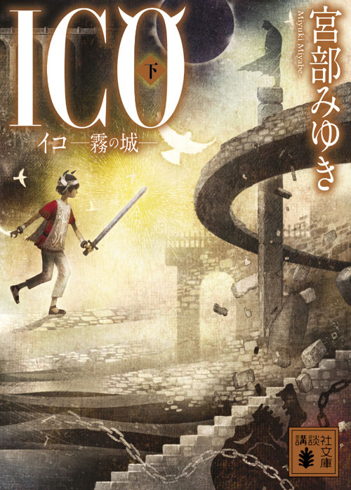 ICO-霧の城-(下)