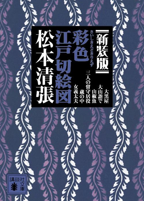 新装版 彩色江戸切絵図