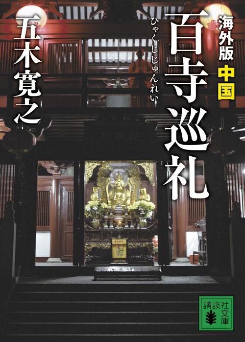 海外版 百寺巡礼 中国
