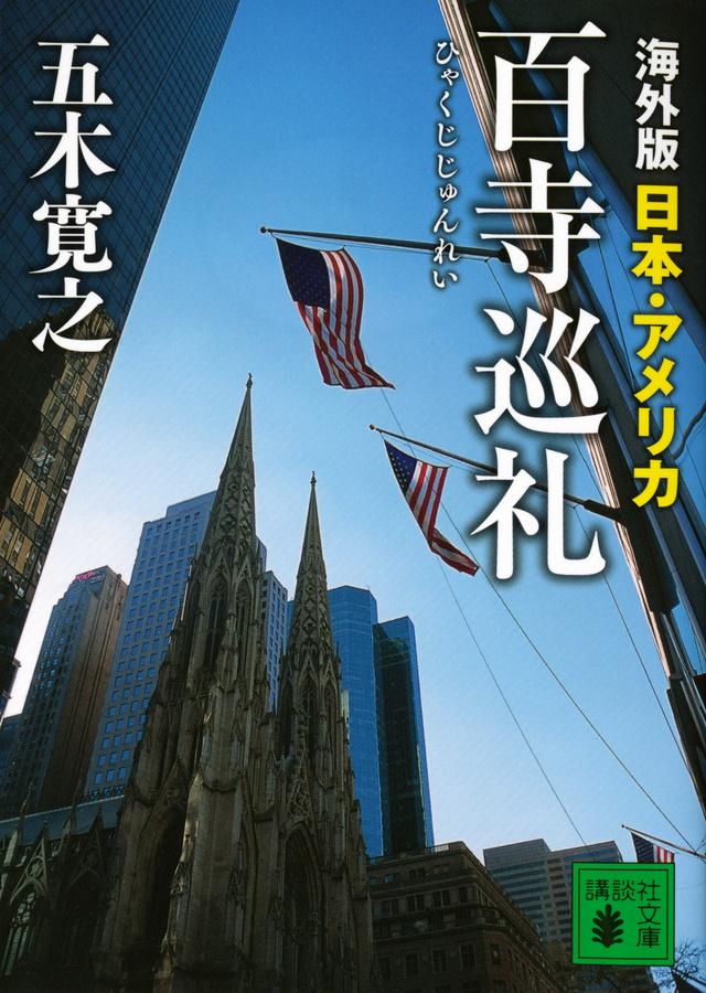 海外版 百寺巡礼 日本・アメリカ