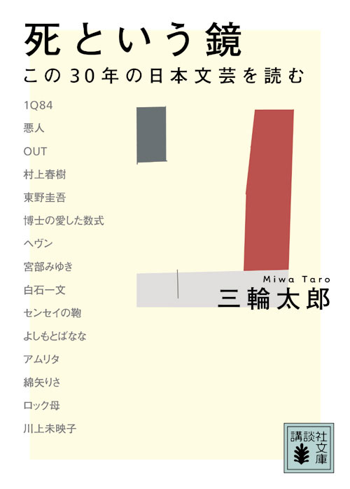 死という鏡 この30年の日本文芸を読む