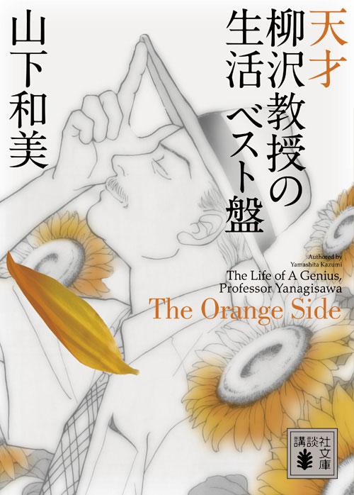 天才 柳沢教授の生活 ベスト盤 The Orange Side