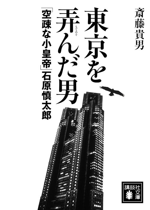 東京を弄んだ男 「空疎な小皇帝」石原慎太郎