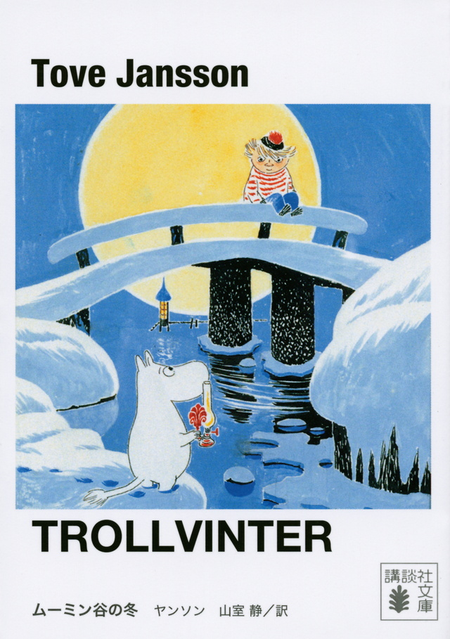 新装版 ムーミン谷の冬