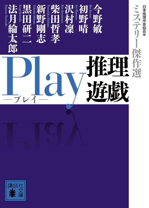 Play 推理遊戯