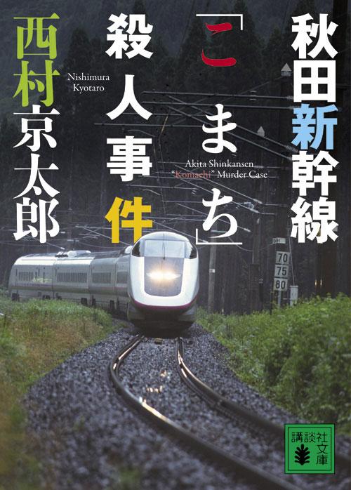 秋田新幹線「こまち」殺人事件