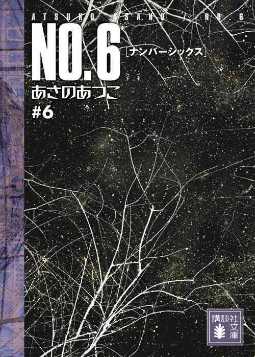 NO.6〔ナンバーシックス〕#6