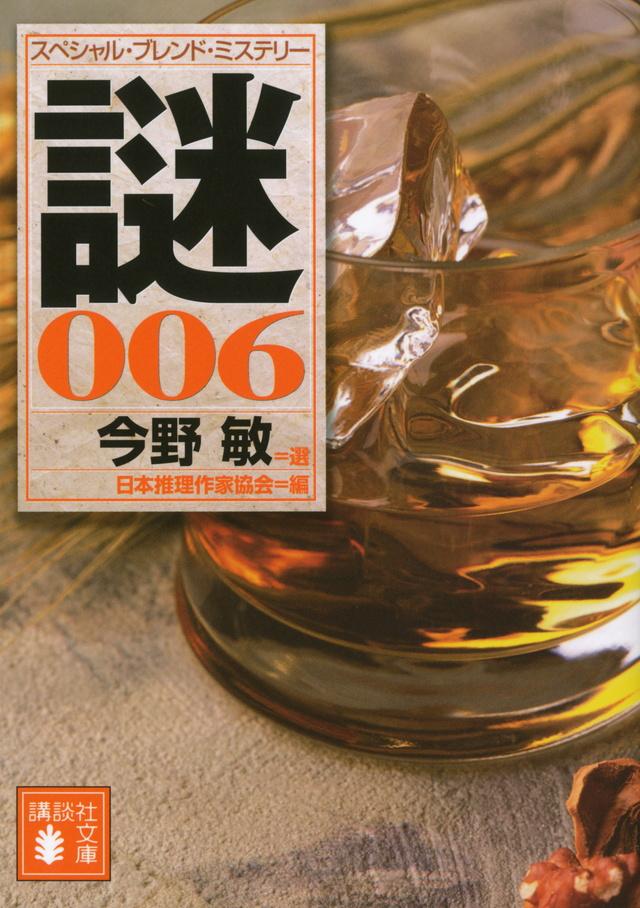 今野敏選 スペシャル・ブレンド・ミステリー 謎006