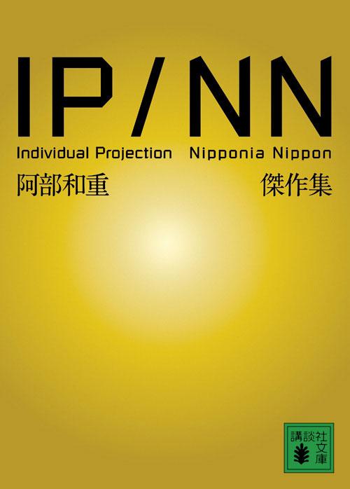 IP/NN 阿部和重傑作集