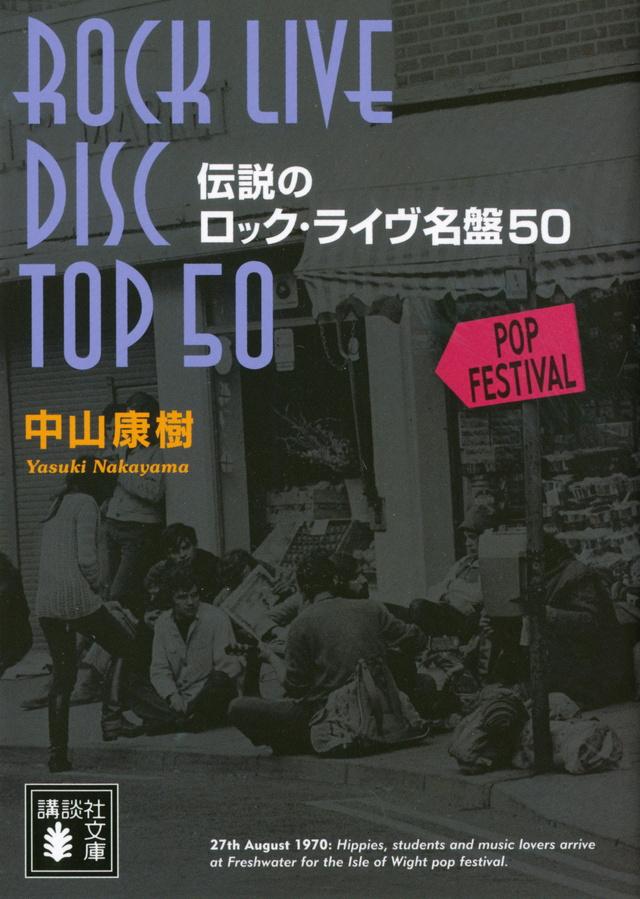 伝説のロック・ライヴ名盤50