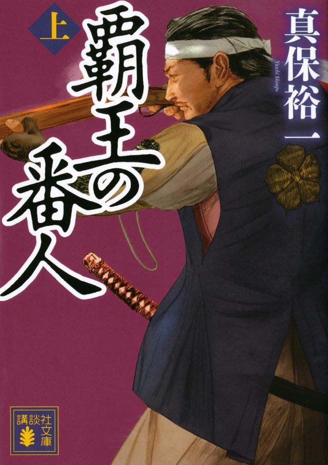 覇王の番人(上)