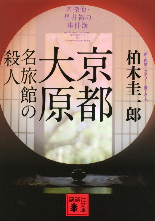 京都大原 名旅館の殺人