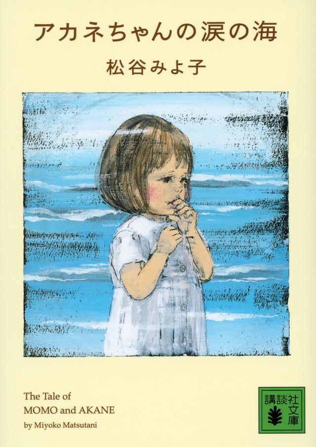 アカネちゃんの涙の海