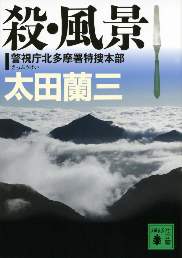 殺・風景 警視庁北多摩署特捜本部