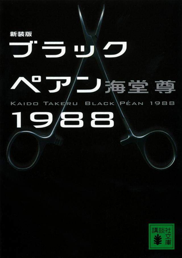 ブラックペアン1988