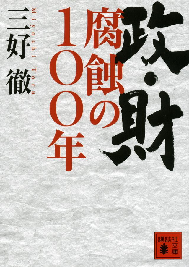 政・財 腐蝕の100年