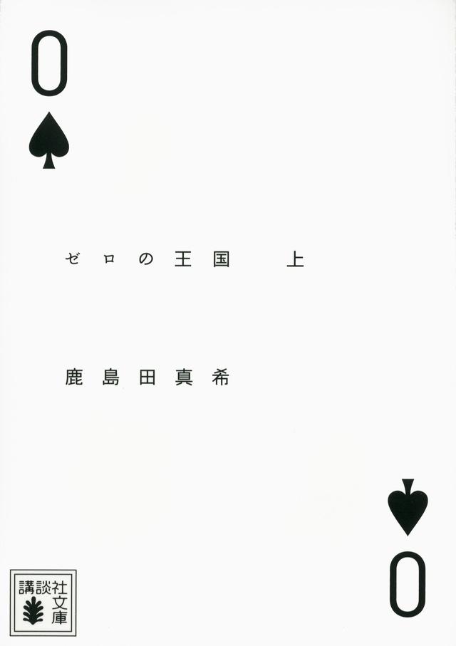 ゼロの王国(上)