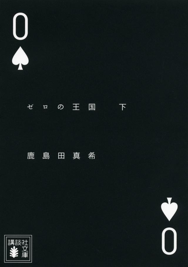 ゼロの王国(下)