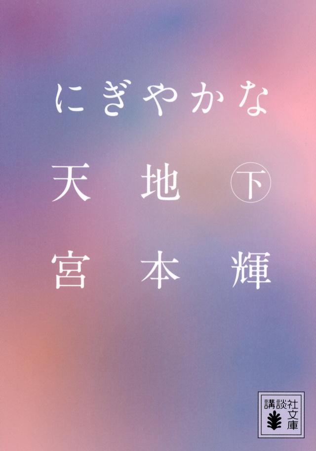 にぎやかな天地(下)