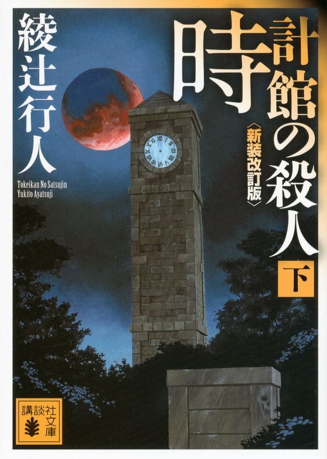 時計館の殺人<新装改訂版>(下)