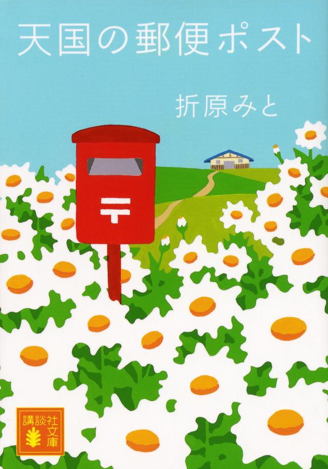 天国の郵便ポスト