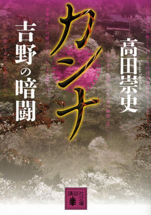 カンナ 吉野の暗闘
