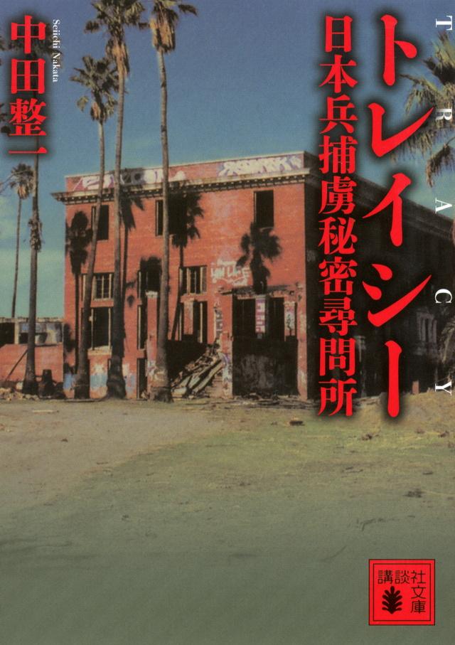トレイシー 日本兵捕虜秘密尋問所
