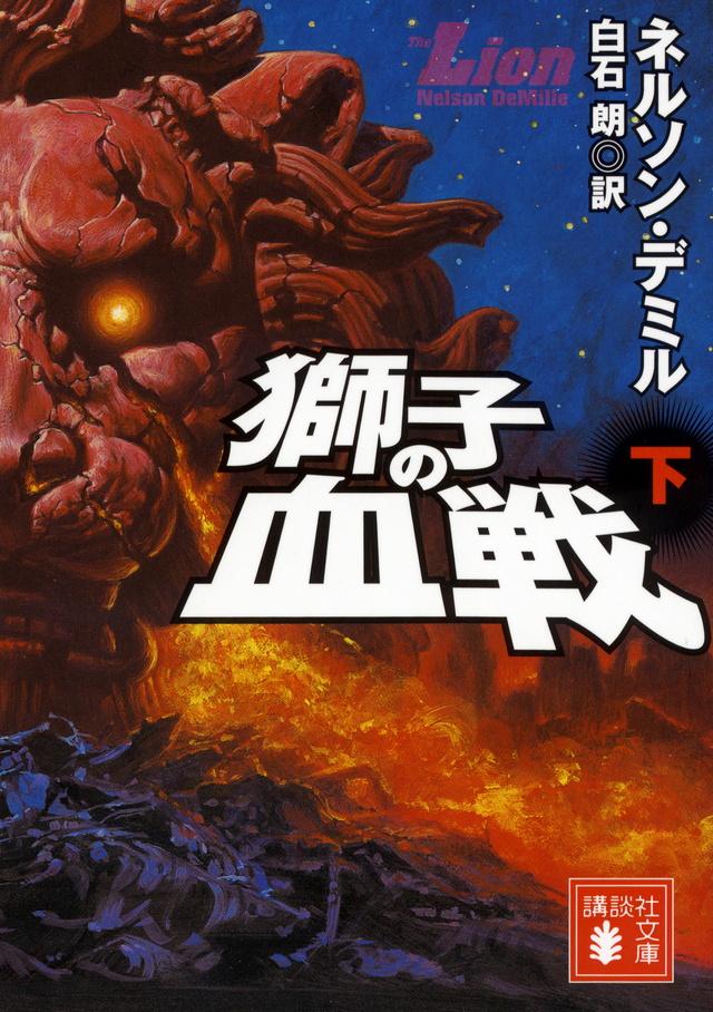 獅子の血戦(下)