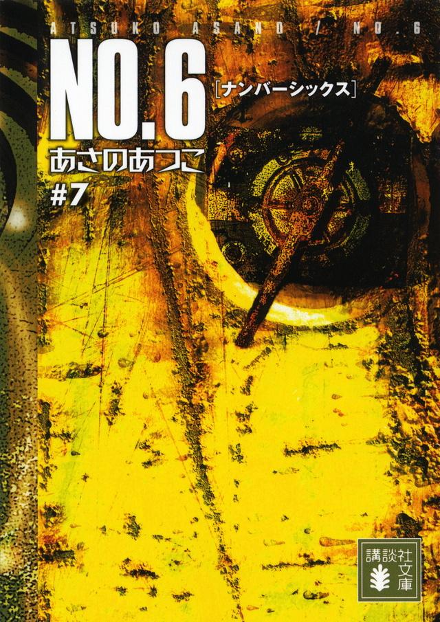 NO.6〔ナンバーシックス〕♯7