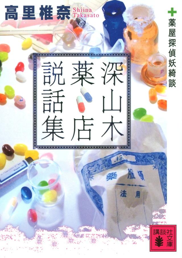 深山木薬店説話集<薬屋探偵妖綺談>
