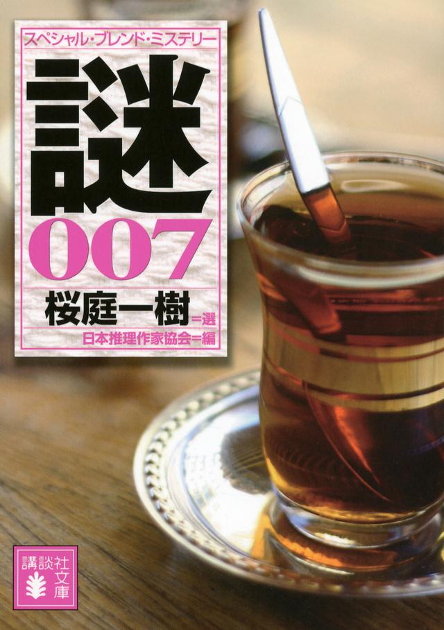 桜庭一樹選 スペシャル・ブレンド・ミステリー 謎007